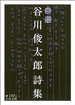 表紙: 自選 谷川俊太郎詩集 (岩波文庫) | 谷川 俊太郎