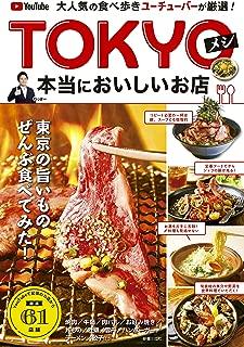 大人気の食べ歩きユーチューバーが厳選!  TOKYOメシ 本当においしいお店...