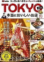 表紙: 大人気の食べ歩きユーチューバーが厳選! TOKYOメシ 本当においしいお店   わっきー