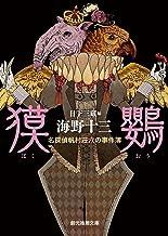 表紙: 獏鸚 (名探偵帆村荘六の事件簿) (創元推理文庫) | 海野 十三