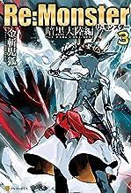 表紙: Re:Monster 暗黒大陸編3 (アルファポリス)   NAJI柳田