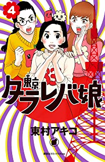 東京タラレバ娘(4) (Kissコミックス)