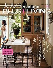 表紙: 大人のpremium PLUS1 LIVING Vol.2 別冊PLUS1 LIVING | 主婦の友社