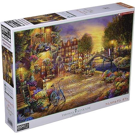 ビバリー 2000ピース ジグソーパズル アムステルダム カフェ スモールピース (49×72cm) S92-502