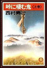 表紙: 峠に棲む鬼〈上巻〉(電子復刻版) 逢魔 (徳間文庫)   西村寿行