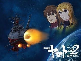 宇宙戦艦ヤマト2202(TV版)