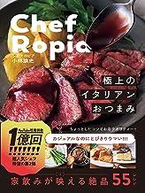 Chef Ropia 極上のイタリアンおつまみ