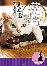 表紙: 猫侍 玉之丞写真集 (扶桑社BOOKS) | 「猫侍」製作委員会