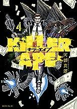 表紙: KILLER APE(4) (モーニングコミックス)   河部真道