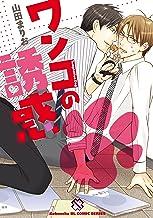ワンコの誘惑 (Kobunsha BLコミックシリーズ)