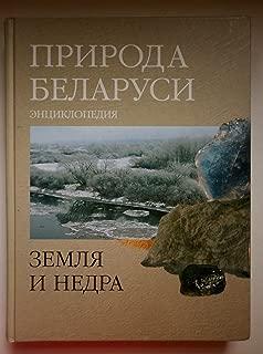 Priroda Belarusi : entsiklopediia : v trekh tomakh Tom 1: Zemlia i nedra] [Nature of Belarus: Encyclopedia of Three Volumes: Land and Subsoil] [Volume 1] [Belarussian]