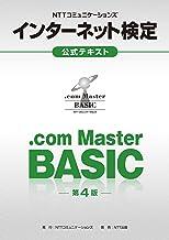 表紙: NTTコミュニケーションズ インターネット検定.com Master BASIC公式テキスト【第4版】   NTTコミュニケーションズ