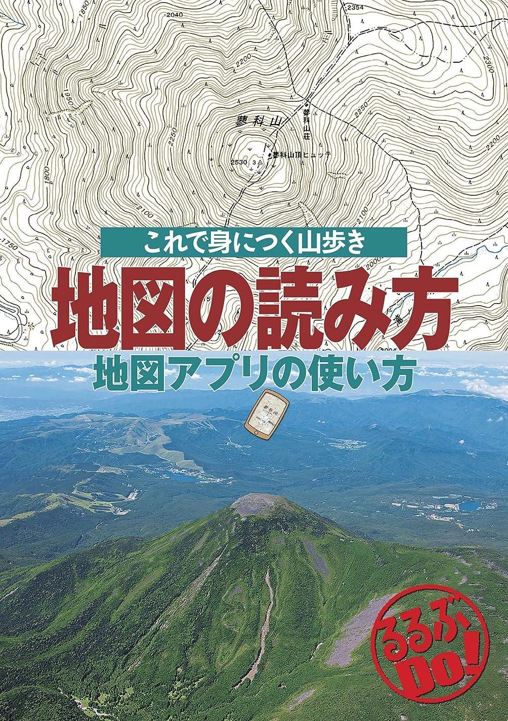 信条有彩色のの面では地図の読み方 地図アプリの使い方 (るるぶDo!)