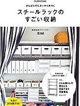 表紙: OURHOME がんばらずにスッキリ片づく スチールラックのすごい収納 (正しく暮らすシリーズ) | Emi