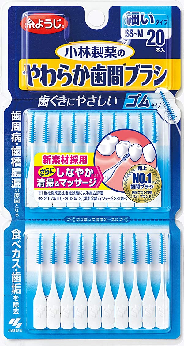 ピアノ極めて重要な置換小林製薬のやわらか歯間ブラシ 細いタイプ SS-Mサイズ ゴムタイプ 20本