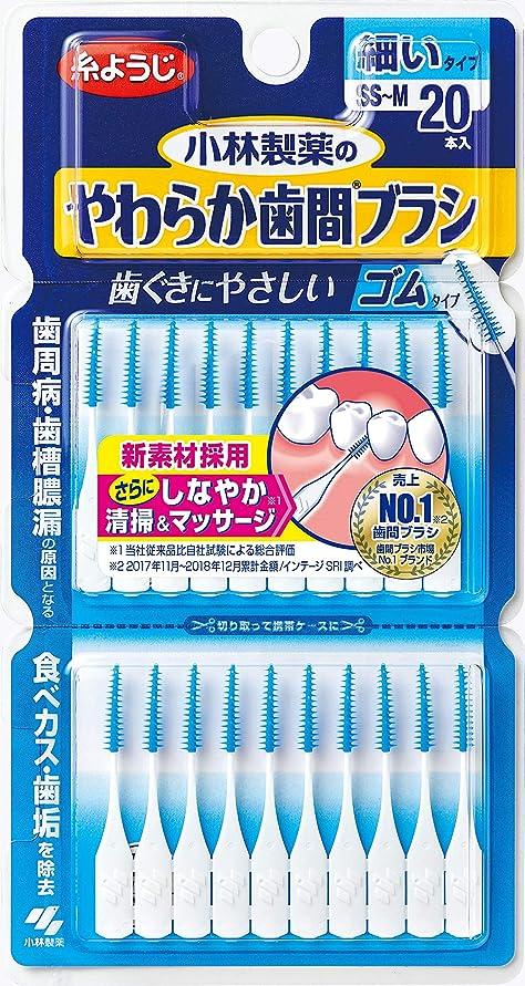スライム三じゃない小林製薬のやわらか歯間ブラシ 細いタイプ SS-Mサイズ ゴムタイプ 20本