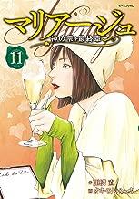 マリアージュ~神の雫 最終章~(11) (モーニングコミックス)