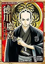 表紙: コミック版 日本の歴史 幕末・維新人物伝 徳川慶喜 | 井手窪剛