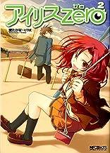 表紙: アイリス・ゼロ 2 (MFコミックス アライブシリーズ) | 蛍たかな+ピロ式