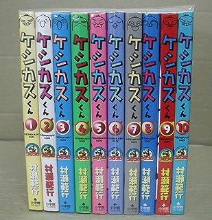 ケシカスくん コミック 全10巻完結セット (てんとう虫コミックス)