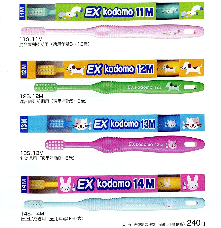 ステーキ退屈複合DENT.EX kodomo/11M ピンク (混合歯列後期用?8?12歳)