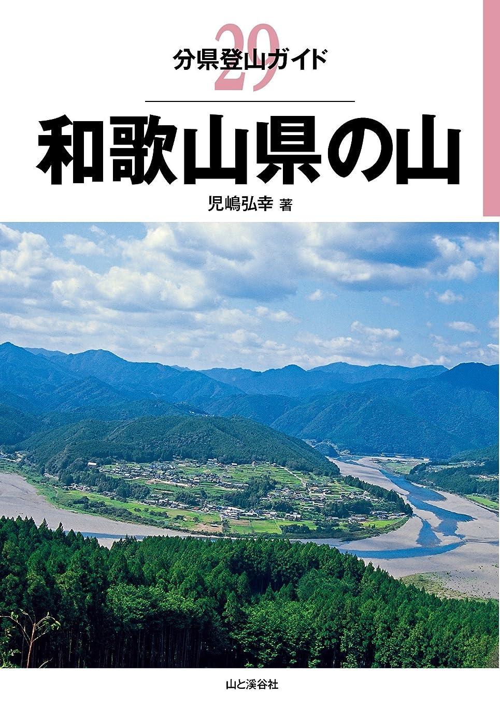 忘れっぽい砂利ロック分県登山ガイド 29 和歌山県の山