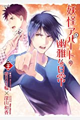 妖怪アパートの幽雅な日常(21) (シリウスコミックス) Kindle版