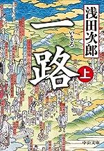 表紙: 一路 (上) (中公文庫) | 浅田次郎
