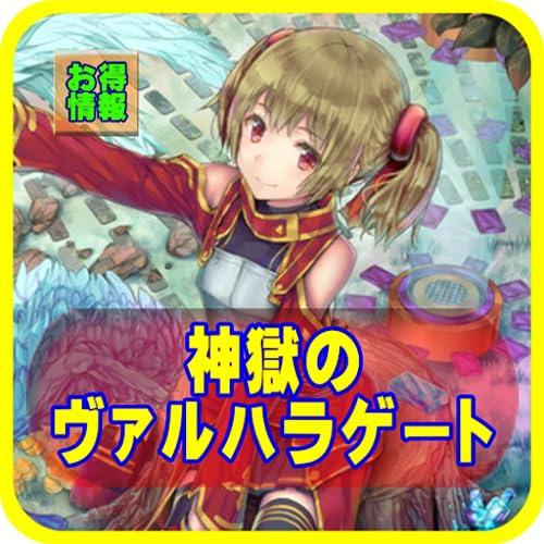 『「神獄のヴァルハラゲート」おすすめ無料ゲーム攻略アプリ』の1枚目の画像