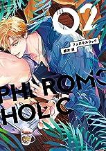 フェロモホリック (2) (ビーボーイコミックスデラックス)