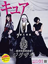 Cure(キュア)Vol.208(2021年1月号)[雑誌]: 巻頭大特集:-真天地開闢集団-ジグザグ (キュア編集部)