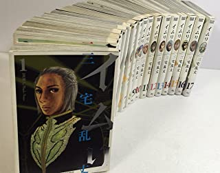 イムリ コミック 1-17巻セット (ビームコミックス)