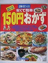 安くて簡単150円おかず―ちょっと腕まくり (主婦の友生活シリーズ ちょっと腕まくり)