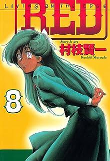 RED(8) (ヤングマガジンコミックス)