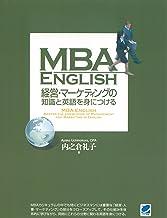 表紙: MBA ENGLISH 経営・マーケティングの知識と英語を身につける | 内之倉礼子