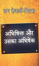अभिषिक्त और उसका अभिषेक (Hindi Edition)