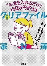 表紙: お金を入れるだけで+50万円貯まる 実録 クリアファイル家計簿 (扶桑社BOOKS)   まき りえこ