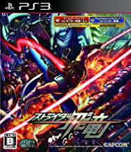 Strider Hiryu [Japan Import]