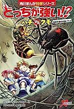表紙: どっちが強い!? ハチvsクモ 危険生物の必殺バトル (角川まんが科学シリーズ) | ブラックインクチーム