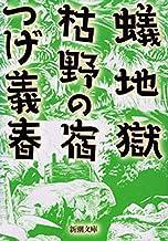 表紙: 蟻地獄・枯野の宿(新潮文庫)   つげ義春