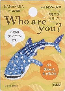 ハマナカ Who are You? フーアーユー ワッペン ジンベエザメ H459-070マルチ