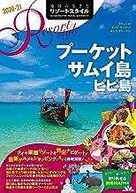 表紙: 地球の歩き方 リゾートスタイル R12 プーケット サムイ島 ピピ島 2020-2021 (地球の歩き方リゾートスタイル) | 地球の歩き方編集室