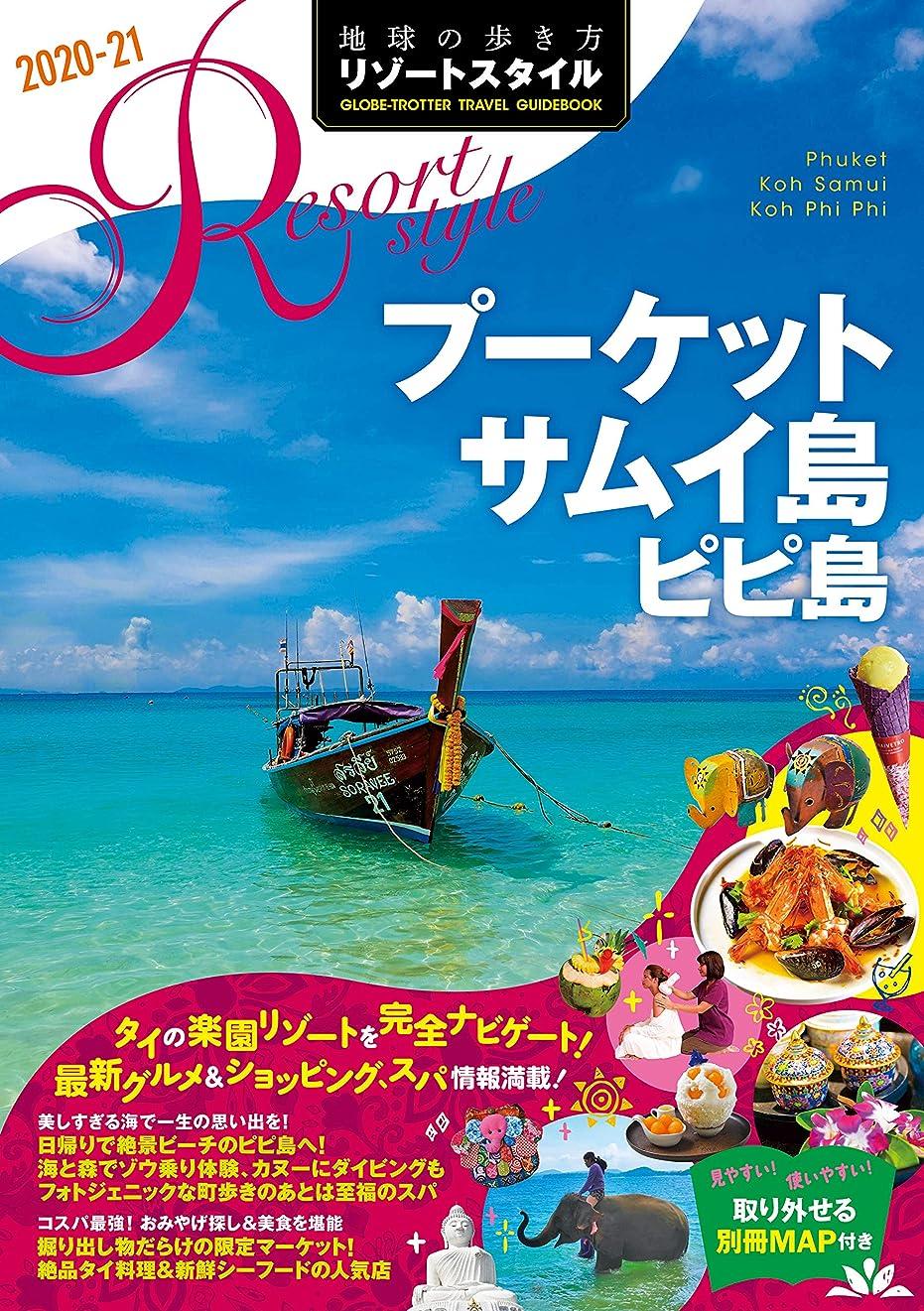 私たちのステレオタイプ軽地球の歩き方 リゾートスタイル R12 プーケット サムイ島 ピピ島 2020-2021 (地球の歩き方リゾートスタイル)