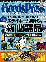 GoodsPress (グッズプレス) 2020年 10月号 [雑誌]