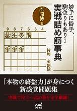 表紙: 妙手に俗手、駒余りもあり!実戦詰め筋事典 (マイナビ将棋文庫) | 本間 博