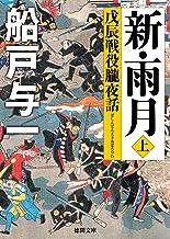 表紙: 新・雨月 上 戊辰戦役朧夜話 (徳間文庫) | 船戸与一