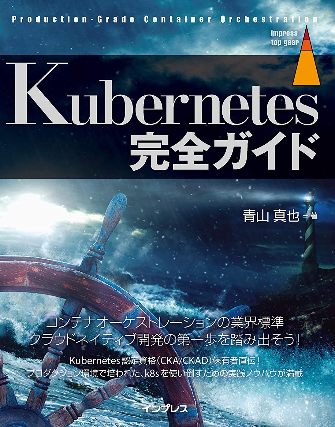 間違えたマウンド公園Kubernetes完全ガイド impress top gearシリーズ