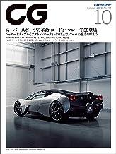 表紙: CG(CAR GRAPHIC)2020年10月号 [雑誌]   カーグラフィック編集部