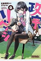 政宗くんのリベンジ: 0 (REXコミックス) Kindle版