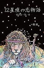 十二星座の恋物語 獅子座・第一章:ペルソナたちの魔法 (恋愛小説)
